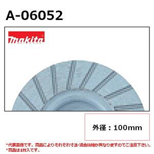 【ディスクグラインダ/サンダ・各種カッタ用】 マキタ(makita) 波型カップ(研削用) 外径100mm A-06052 ダイヤモンドホイール 1枚入 ※画像は代表画像です。寸法表をご確認ください。 【後払い不