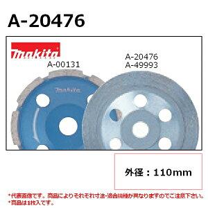 【ディスクグラインダ/サンダ・各種カッタ用】 マキタ(makita) カップ型(研削用) 外径110mm A-20476 ダイヤモンドホイール 1枚入 ※画像は代表画像です。寸法表をご確認ください。 【後払い不可