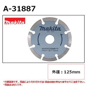 【ディスクグラインダ/サンダ・各種カッタ用】 マキタ(makita) セグメント マルチ 外径125mm A-31887 ダイヤモンドホイール 1枚入 ※画像は代表画像です。寸法表をご確認ください。 【後払い不可