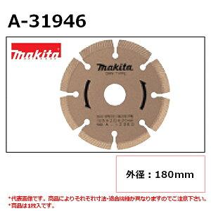 【ディスクグラインダ/サンダ・各種カッタ用】 マキタ(makita) ハイクオリティ 外径180mm A-31946 ダイヤモンドホイール 1枚入 ※画像は代表画像です。寸法表をご確認ください。 【後払い不可】
