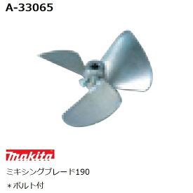 マキタ(makita) 高粘度 純正品 ミキシングブレード190 (羽根) A-33065 ボルト付(カクハン作業用品)
