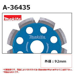 【ディスクグラインダ/サンダ・各種カッタ用】 マキタ(makita) 溝付け用V溝型 外径92mm A-36435 ダイヤモンドホイール 1枚入 ※画像は代表画像です。寸法表をご確認ください。 【後払い不可】