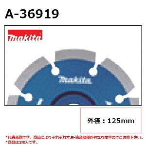 【ディスクグラインダ/サンダ・各種カッタ用】 マキタ(makita) 石材用(オフセット型) 外径125mm A-36919 ダイヤモンドホイール 1枚入 ※画像は代表画像です。寸法表をご確認ください。 【後払い
