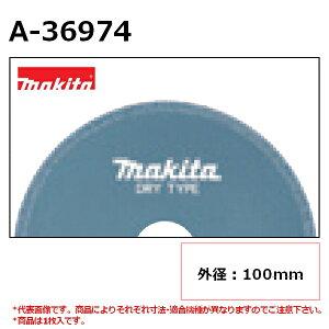 【ディスクグラインダ/サンダ・各種カッタ用】 マキタ(makita) キッチンパネル用 金属溶着 外径100mm A-36974 ダイヤモンドホイール 1枚入 ※画像は代表画像です。寸法表をご確認ください。 【後
