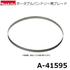【ポータブルバンドソー用】 マキタ(makita) A-41595 ポータブルバンドソー用ブレード 5本入 レイカーセット 刃材質:SK 山数:24(1インチ当たり) 純正品