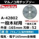 マキタ(makita) 一般木材用チップソー 外径165mm 刃数52 A-42802 一般木工用 マルノコ用【後払い不可】