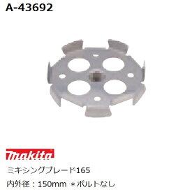 マキタ(makita) 低粘度 純正品 ミキシングブレード165 (羽根) A-43692 内外径150mm ボルトなし(カクハン作業用品)