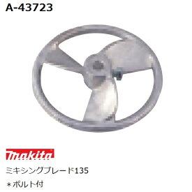 マキタ(makita) 高粘度 純正品 ミキシングブレード135 (羽根) A-43723 ボルト付(カクハン作業用品)