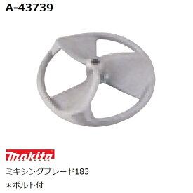 マキタ(makita) 高粘度 純正品 ミキシングブレード183 (羽根) A-43739 ボルト付(カクハン作業用品)
