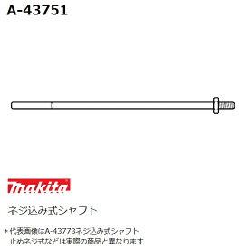 マキタ(makita) ネジ込み式 カクハン機用 純正品シャフト A-43751(カクハン 攪拌作業用品)
