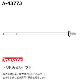 マキタ(makita) ネジ込み式 カクハン機用 純正品シャフト A-43773(カクハン 攪拌作業用品)