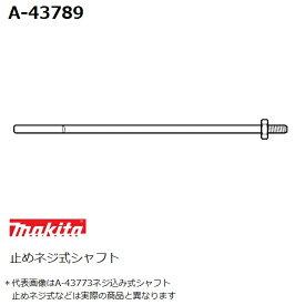 マキタ(makita) 止めネジ式 カクハン機用 純正品シャフト A-43789(カクハン 攪拌作業用品)