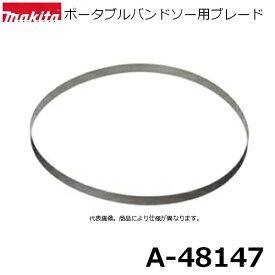 【ポータブルバンドソー用】 マキタ(makita) A-48147 ポータブルバンドソー用ブレード 3本入 ウエーブセット 刃材質:BIM 山数:14(1インチ当たり) 純正品