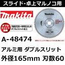 【スライド 卓上マルノコ用】 マキタ(makita) アルミ用 外径165mm 刃数60 A-48474 ダブルスリットチップソー 【後払い…