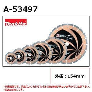 【ディスクグラインダ/サンダ・各種カッタ用】 マキタ(makita) 正配列レーザーブレード 外径154mm A-53497 ダイヤモンドホイール 1枚入 ※画像はそれぞれ別商品、代表画像です。寸法表をご確認