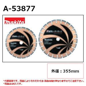 マキタ(makita) 【ディスクグラインダ/サンダ・各種カッタ用】 エンジンカッタ用 外径355mm A-53877 ダイヤモンドホイール 1枚入 ※画像は代表画像です。寸法表をご確認ください。 【後払い不可