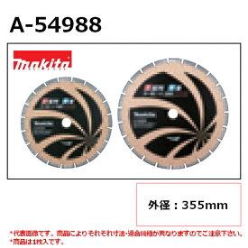 【ディスクグラインダ/サンダ・各種カッタ用】 マキタ(makita) 正配列静音ターボレーザー 外径355mm A-54988 ダイヤモンドホイール 1枚入 ※画像は代表画像です。寸法表をご確認ください。 【後払い不可】