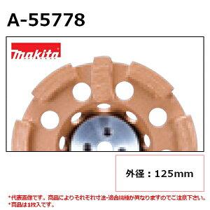 【ディスクグラインダ/サンダ・各種カッタ用】 マキタ(makita) 平S字型(研削用) 外径125mm A-55778 ダイヤモンドホイール 1枚入 ※画像は代表画像です。寸法表をご確認ください。 【後払い不可】