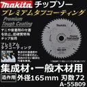 マキタ(makita) 集成材・一般木材用チップソー 造作用 外径165mm 刃数72 A-55809 プレミアムタフコーティング仕様 マ…