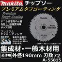 マキタ(makita) 集成材・一般木材用チップソー 造作用 外径190mm 刃数72 A-55815 プレミアムタフコーティング仕様 マ…