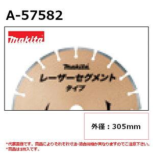 【ディスクグラインダ/サンダ・各種カッタ用】 マキタ(makita) レーザーブレード エンジンカッタ用 外径305mm A-57582 ダイヤモンドホイール 1枚入 ※画像は代表画像です。寸法表をご確認くださ
