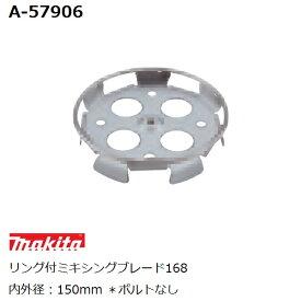 マキタ(makita) 低粘度 純正品 リング付ミキシングブレード168 (羽根) A-57906 内外径150mm ボルトなし(カクハン作業用品)