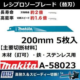 【木材(釘可)/鉄/ステンレス用】マキタ(makita) BI5 レシプロソーブレードBIM52 全長200mm 5枚入 A-58023【後払い不可】