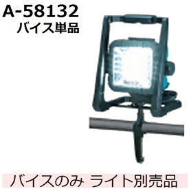 マキタ(makita) バイス単品 A-58132 ライト別売品(家庭用機器 各種安全用品)【後払い不可】