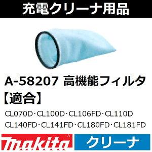 マキタ(makita) 充電式クリーナ用高機能フィルタ A-58207 【後払い不可】