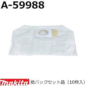 マキタ(makita) 紙パックセット品 A-59988 10枚入【後払い不可】