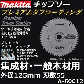 マキタ(makita) 集成材・一般木材用チップソー 外径125mm 刃数55 A-60012 プレミアムタフコーティング仕様 マルノコ用【後払い不可】