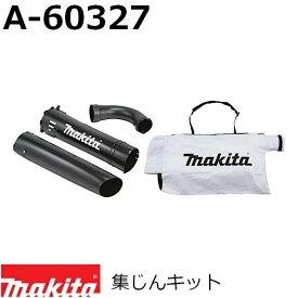 マキタ(makita) ブロワ/集じん機用アクセサリ 純正品 集じんキット A-60327