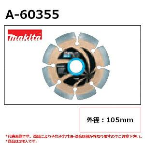 【ディスクグラインダ/サンダ・各種カッタ用】 マキタ(makita) 正配列薄刃レーザーブレード 外径105mm A-60355 ダイヤモンドホイール 1枚入 ※画像は代表画像です。寸法表をご確認ください。 【