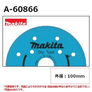 【ディスクグラインダ/サンダ・各種カッタ用】 マキタ(makita) 快速タイル・瓦・大理石カッタ 外径100mm A-60866 ダイヤモンドホイール 1枚入 ※画像は代表画像です。寸法表をご確認ください。