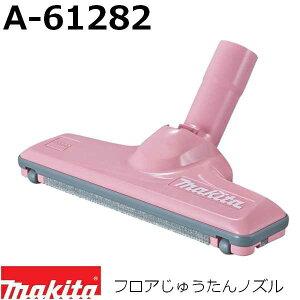 マキタ(makita) フロアじゅうたんノズル A-61282 じゅうたんノズルDX ピンク 純正品【後払い不可】
