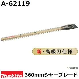 マキタ(makita) 純正品 A-62119 刃幅360mm 生垣バリカン用新高級刃 (360mmシャーブレード新高級刃)