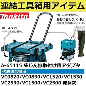 マキタ(makita) A-65115 連結工具箱(マックパック)専用 集じん機接続アダプター(運搬補助用品)
