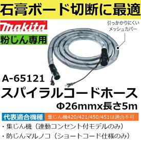 マキタ(makita) A-65121 粉じん専用 集じん機用スパイラルコードホース(電動工具用接続コード一体型ホース)