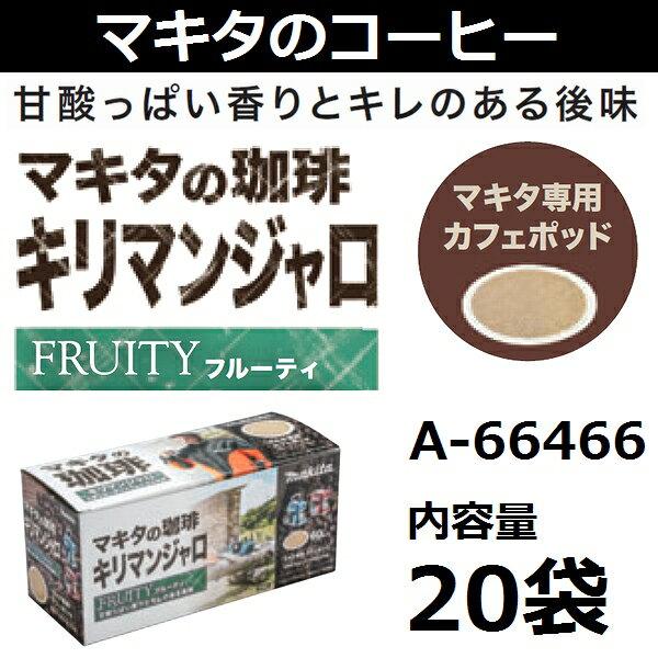 マキタ(makita) マキタの珈琲シリーズ A-66466 キリマンジャロ マキタ専用カフェポッド 20袋入