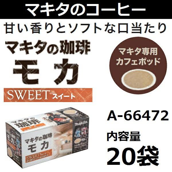 マキタ(makita) マキタの珈琲シリーズ A-66472 モカ マキタ専用カフェポッド 20袋入