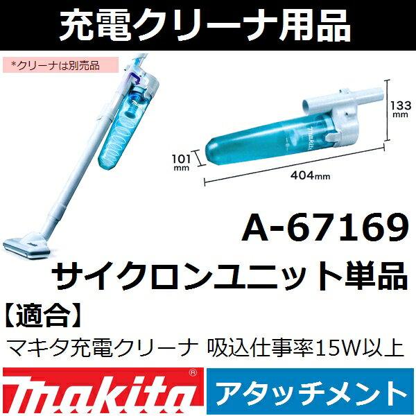 マキタ(makita) 充電式クリーナ用 後付サイクロンユニット単品 A-67169 (サイクロンアタッチメント)【後払い不可】