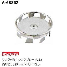 マキタ(makita) 低粘度 純正品 リング付ミキシングブレード133 (羽根) A-68862 内外径115mm ボルトなし(カクハン作業用品)