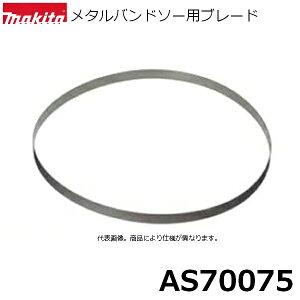 【メタルバンドソー用】 マキタ(makita) AS70075 メタルバンドソー用ブレード 5本入 刃材質:SKH 山数:10(1インチ当たり) 純正品