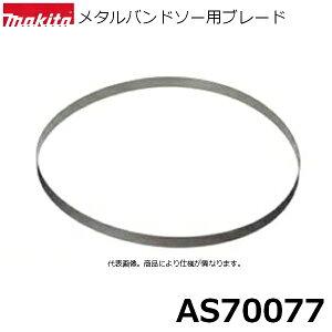 【メタルバンドソー用】 マキタ(makita) AS70077 メタルバンドソー用ブレード 10本入 刃材質:SK 山数:18(1インチ当たり) 純正品