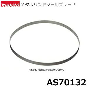 【メタルバンドソー用】 マキタ(makita) AS70132 メタルバンドソー用ブレード 5本入 刃材質:SKH 山数:8(1インチ当たり) 純正品