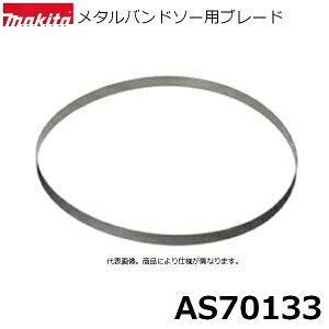 【メタルバンドソー用】 マキタ(makita) AS70133 メタルバンドソー用ブレード 5本入 刃材質:SKH 山数:8(1インチ当たり) 純正品