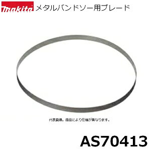 【メタルバンドソー用】 マキタ(makita) AS70413 メタルバンドソー用ブレード 5本入 刃材質:SKH 山数:24(1インチ当たり) 純正品