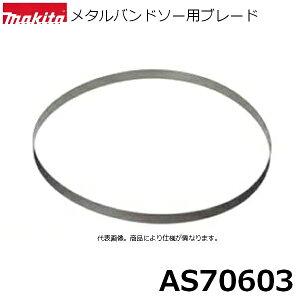 【メタルバンドソー用】 マキタ(makita) AS70603 メタルバンドソー用ブレード 5本入 刃材質:SKH 山数:18(1インチ当たり) 純正品