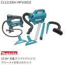 マキタ(makita) 10.8Vスライドバッテリ充電式 車内清掃クリーナ+空気入れセット BL1015バッテリ 充電器各1個付属(家庭…
