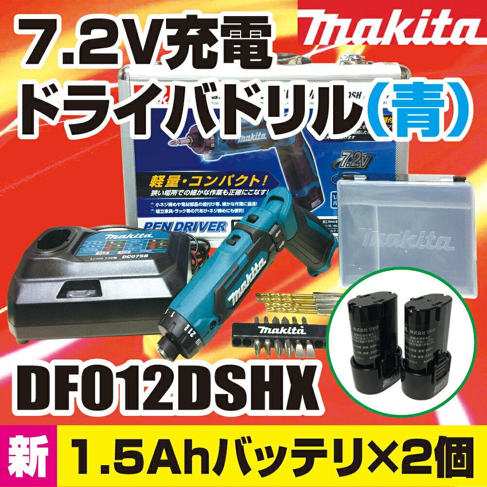 【予備バッテリ付き 計2個入】マキタ(makita) DF012DSHX 7.2V充電式ペンドライバドリルセット 青(旧DF012DSH-SPスペシャルセット)【後払い不可】